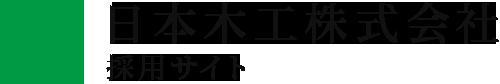 日本木工株式会社